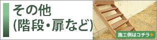その他(階段・扉など)