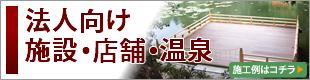 法人向け(施設・店舗・温泉)