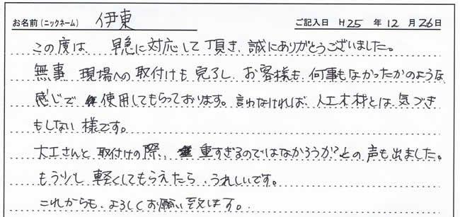 熊本県のお客様直筆!お客様の声!!(熊本県)
