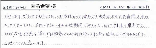 東京都のお客様直筆!お客様の声!!(東京都)