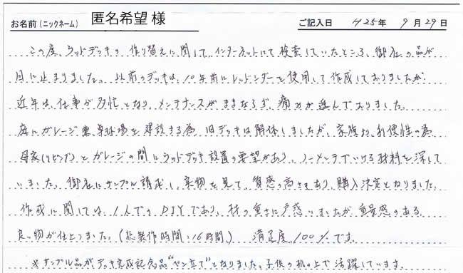 山口県のお客様直筆!お客様の声!!(山口県)