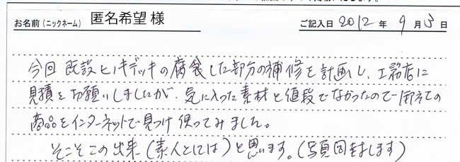 奈良県のお客様直筆!お客様の声!!(奈良県)