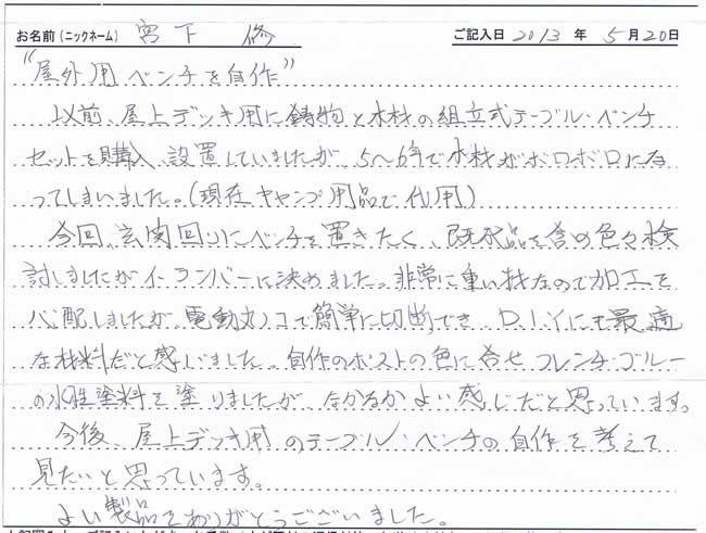 富山県のお客様直筆!お客様の声!!(富山県)