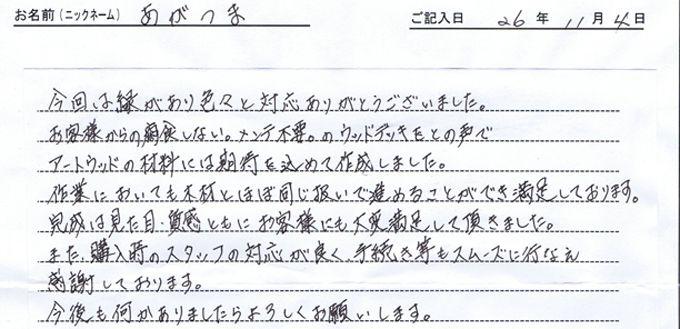 茨城県のお客様直筆!お客様の声!!(茨城県)