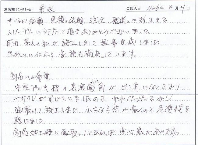 福井県のお客様直筆!お客様の声!!(福井県)