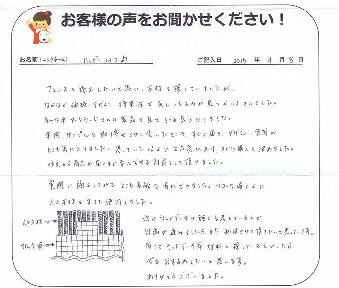 広島県のお客様直筆!お客様の声!!(広島県)