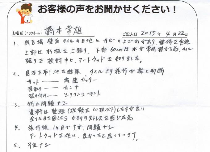 埼玉県のお客様直筆!お客様の声!!(埼玉県)