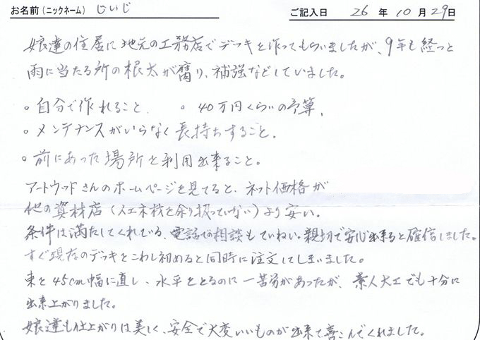 愛媛県のお客様直筆!お客様の声!!(愛媛県)