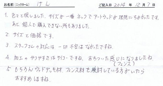 大阪府のお客様直筆!お客様の声!!(大阪府)