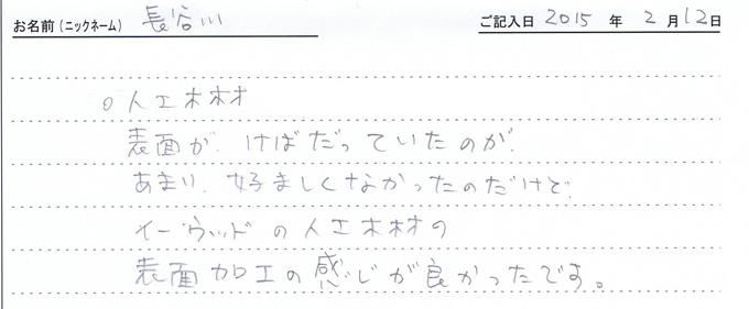 千葉県のお客様直筆!お客様の声!!(千葉県)