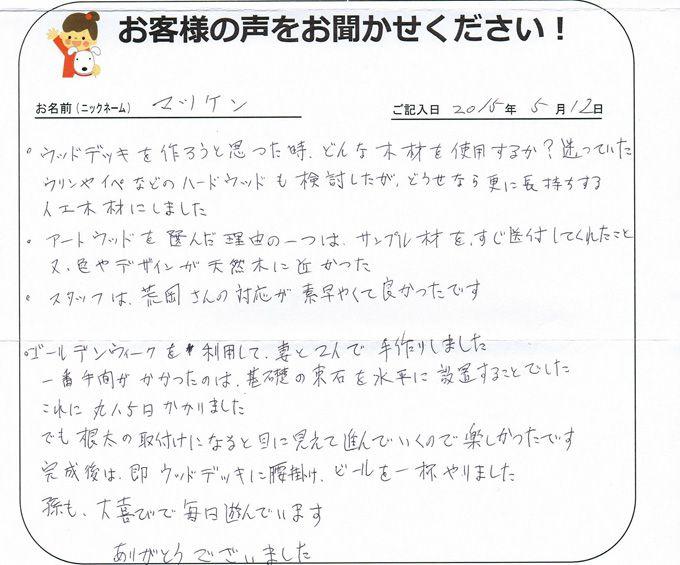 香川県のお客様直筆!お客様の声!!(香川県)