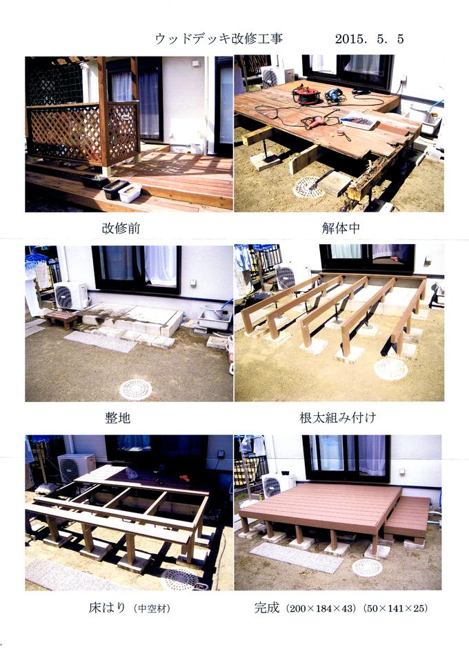 静岡県のお客様の施工写真(静岡県)