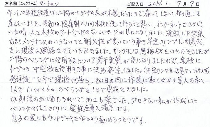 長野県のお客様直筆!お客様の声!!(長野県)