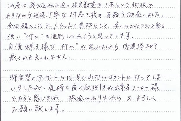 静岡県のお客様直筆!お客様の声!!(静岡県)