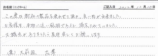 島根県 株式会社大前組様直筆!お客様の声!(島根県)