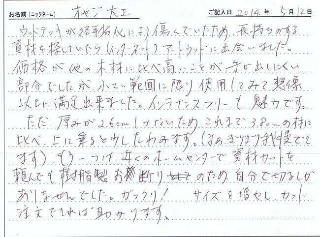 長崎県のお客様直筆!お客様の声!!(長崎県)