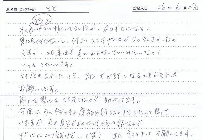 """京都府のお客様直筆!お客様の声!!(京都府)"""""""