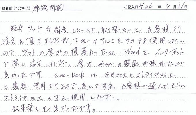 神奈川県のお客様直筆!お客様の声!!(神奈川県)