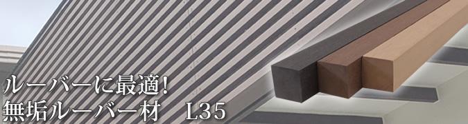35角無垢ルーバー材