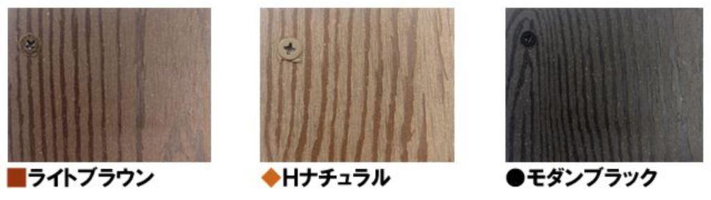 人工木フェンス 色