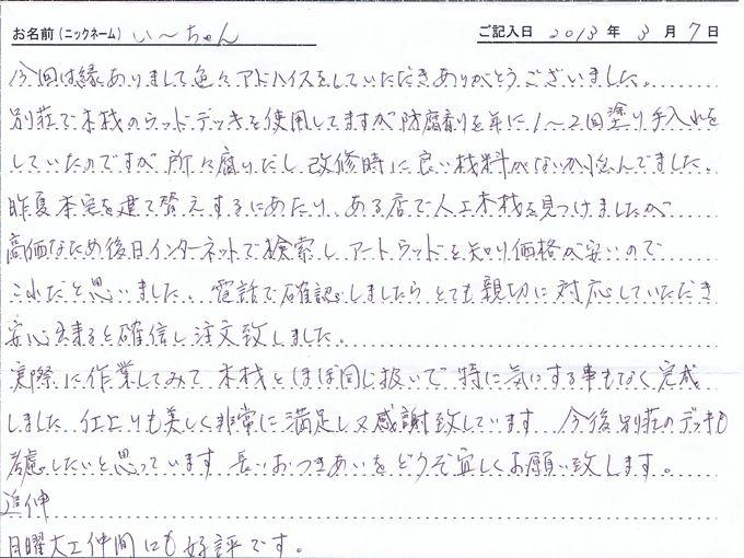 埼玉県 い~ちゃん様直筆!お客様の声!(埼玉県)