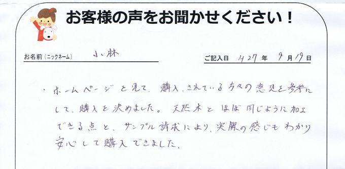 北海道のお客様直筆!お客様の声!!(北海道)