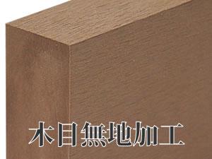 人工木 柱 木目