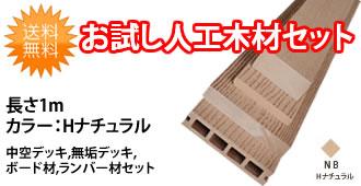 お試し人工木材セット Hナチュラル