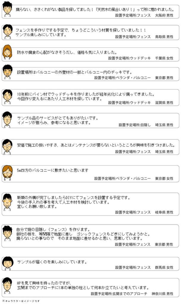 samplevoice_pic1.jpg