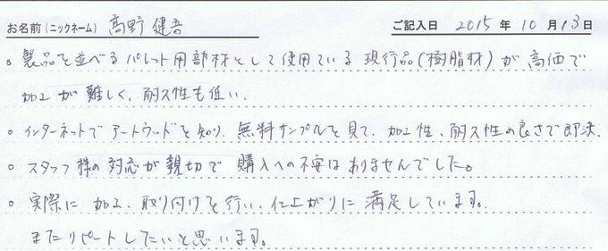 和歌山県のお客様直筆!お客様の声!!(和歌山県)