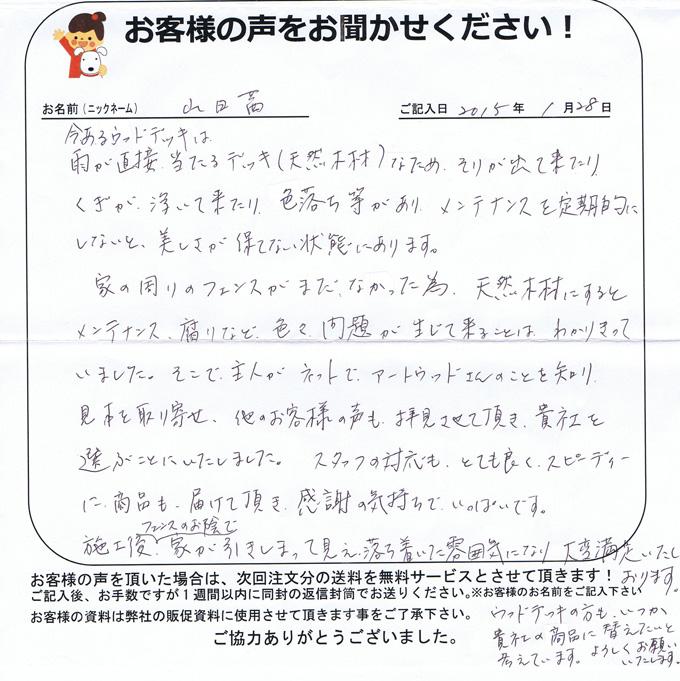 岐阜県のお客様直筆!お客様の声!!(岐阜県)