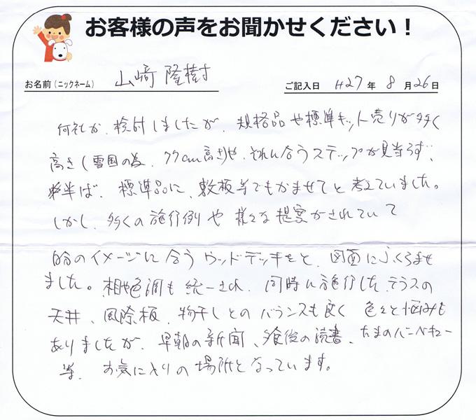 新潟県のお客様直筆!お客様の声!!(新潟県)