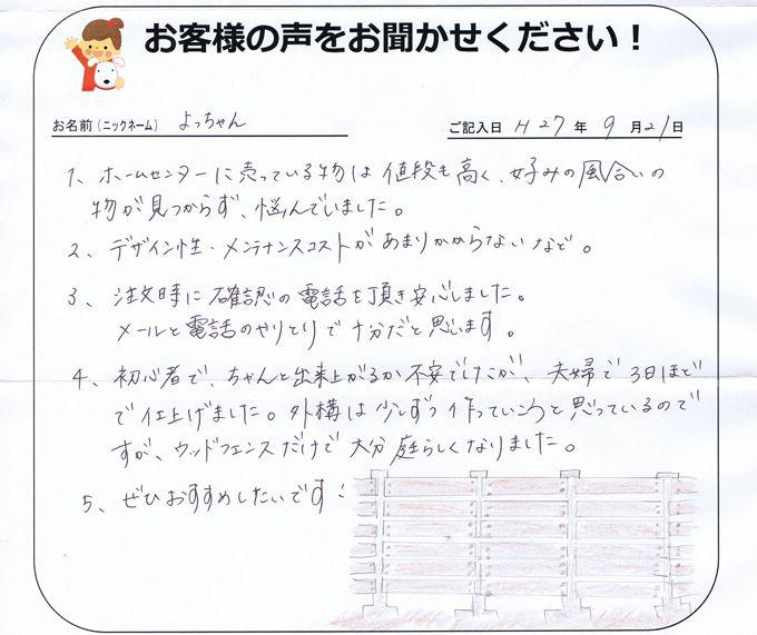 栃木県のお客様直筆!お客様の声!!(栃木県)