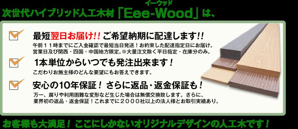 人工木 商品案内