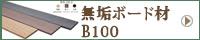 無垢ボード材B100