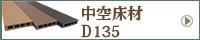 中空床材D135