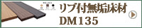 リブ付無垢床材DM135