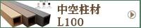 中空柱材L100