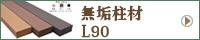無垢柱材L90