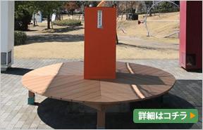 公園の施設・ベンチ(徳島県)