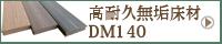 高耐久 無垢床材 DM140
