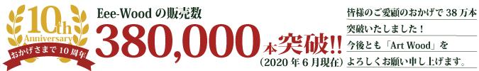 人工木 販売数 38万本