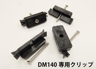 DM140専用  ジョイントクリップ