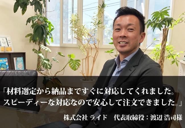 株式会社ライド 代表取締役:渡辺 浩司様