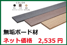 人工木材 フェンス