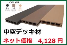 人工木材 ウッドデッキ 床
