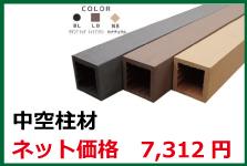 人工木材 フェンス 柱