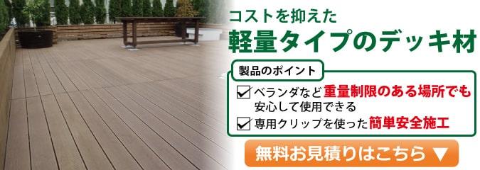 人工木材 床材 デッキ材