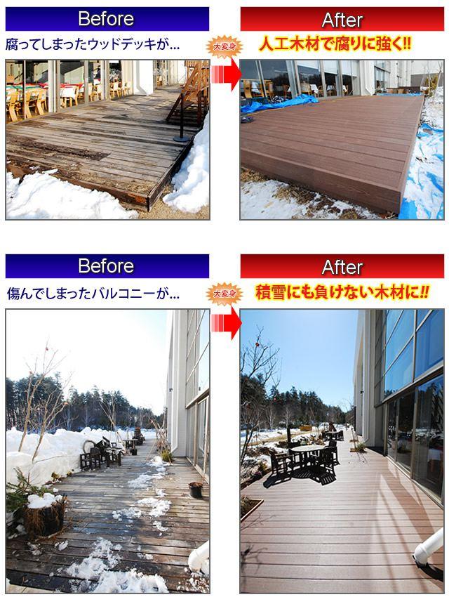 人工木 施工写真 リフォーム