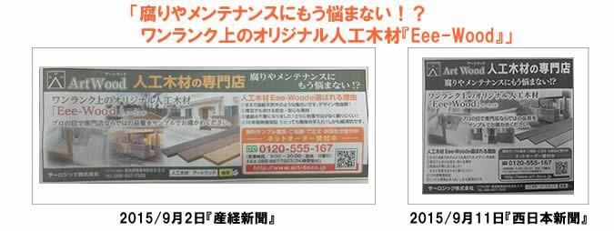 人工木材 新聞掲載